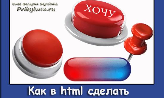 Как в html сделать кнопку