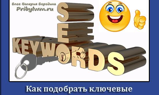 Как подобрать ключевые слова для блога