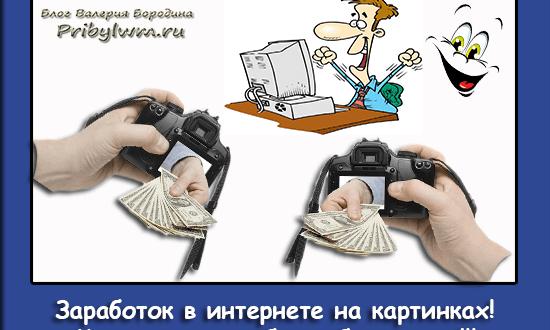 заработок в интернете на картинках