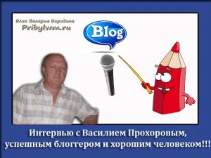 Интервью на блоге