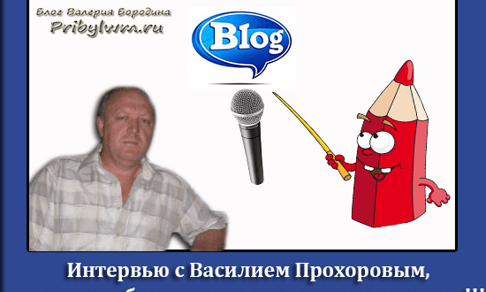 интервью с Василием Прохоровым