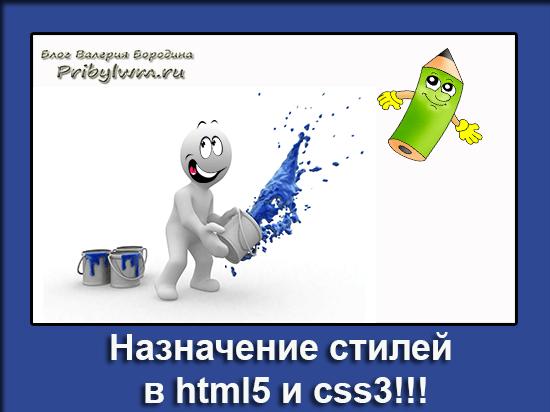 назначение стилей в html5 и css3