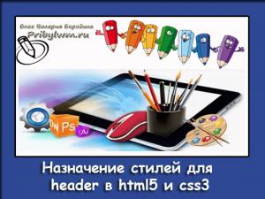 назначение стилей для header в html5 и css3