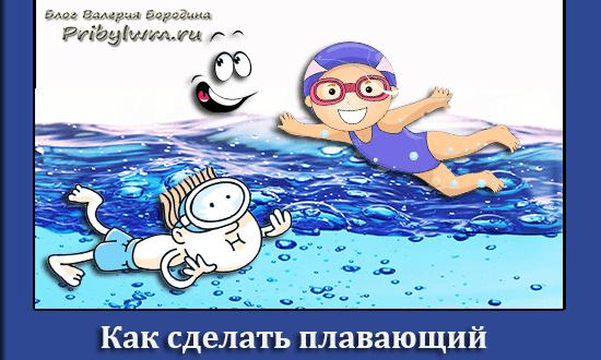 плавающий виджет