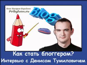 стать блоггером