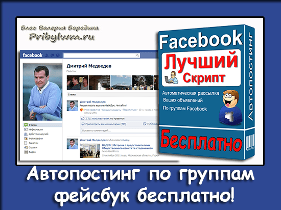 фейсбук бесплатно