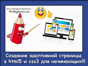 html5 и css3