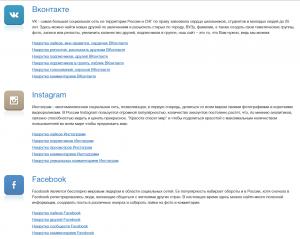 Вконтакте, Инстаграм(Instagram), Фейсбук(facebook)