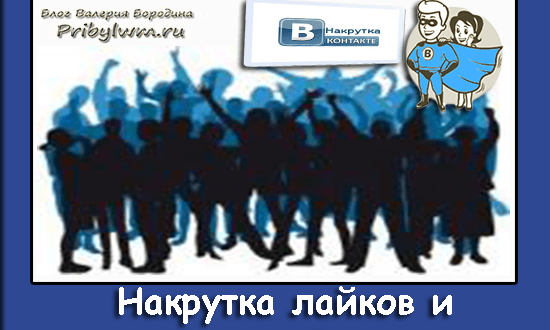 Накрутка лайков и подписчиков Вконтакте
