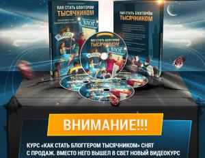 Партнерская программа Александра Борисова