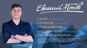 Партнерская программа Евгения Попова