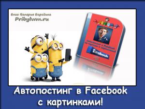 автопостинг в фейсбук