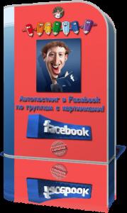 автопостинг в facebook