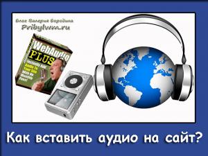 аудио на сайт