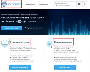 во ВКонтакте