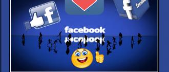 накрутка лайков facebook