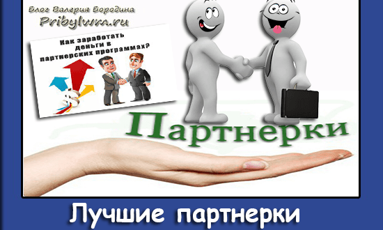партнерки для заработка