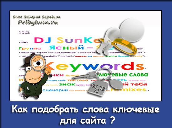 подобрать слова ключевые