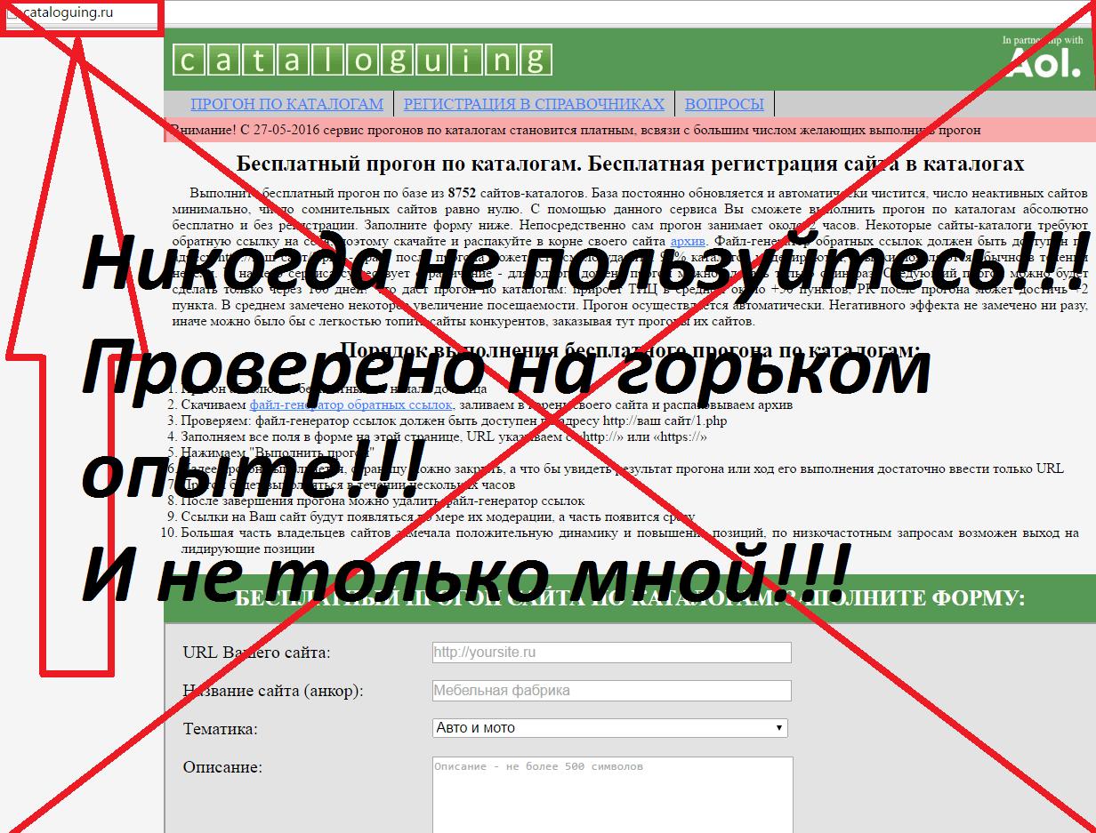 Прогон сайта белым каталогам