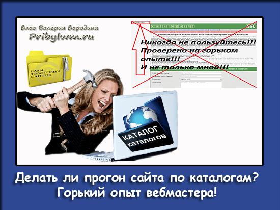 прогон сайта