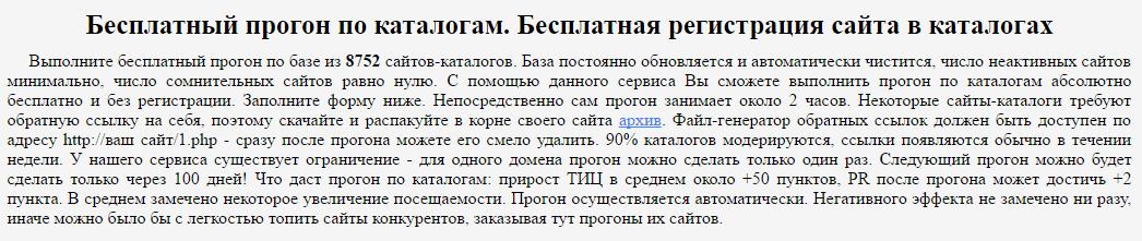 Прогон сайта по справочникам