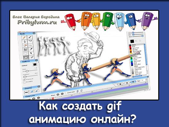 гиф анимация из фотографий онлайн