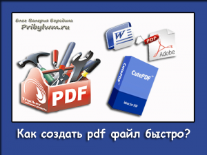 создать pdf файл