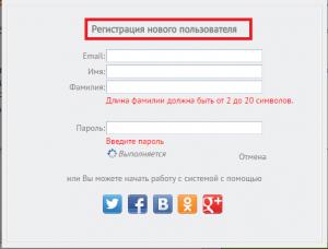 форма регистрации в ротапост