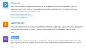 Periscope, Однокласники, Twitch.tv