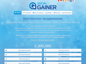 Social GAINER