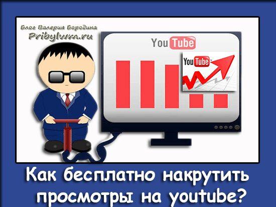 Как бесплатно накрутить просмотры на youtube