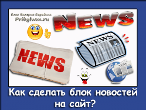 блок новостей