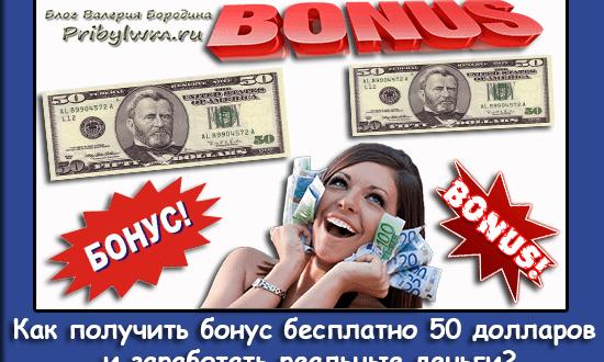 бонус бесплатно