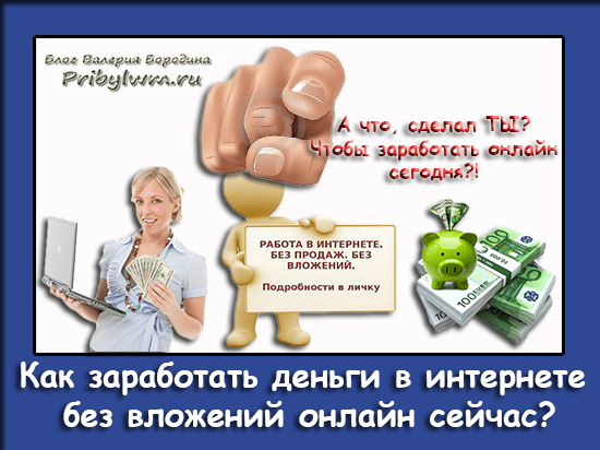 заработать деньги в интернете без вложений онлайн