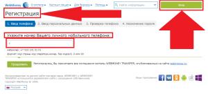 зарегистрировать webmoney