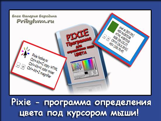 программа определения цвета
