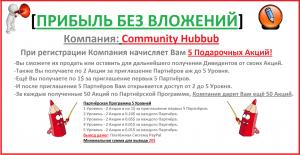 Community Hubbub