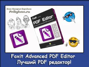 PDF редактор