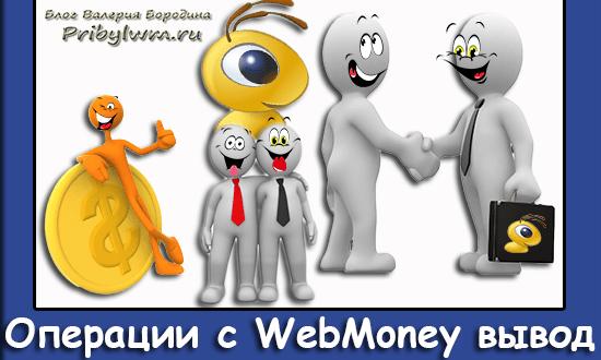 WebMoney вывод