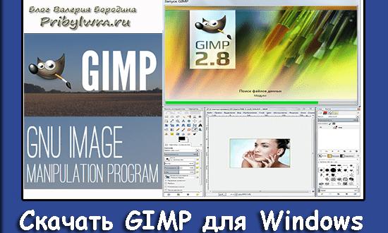Скачать GIMP для Windows