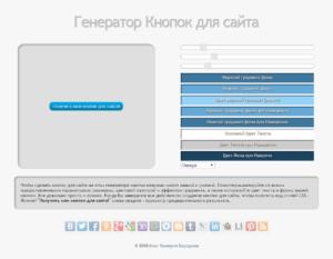 второй генератор кнопок для сайта