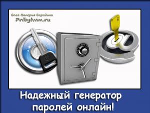 генератор паролей онлайн