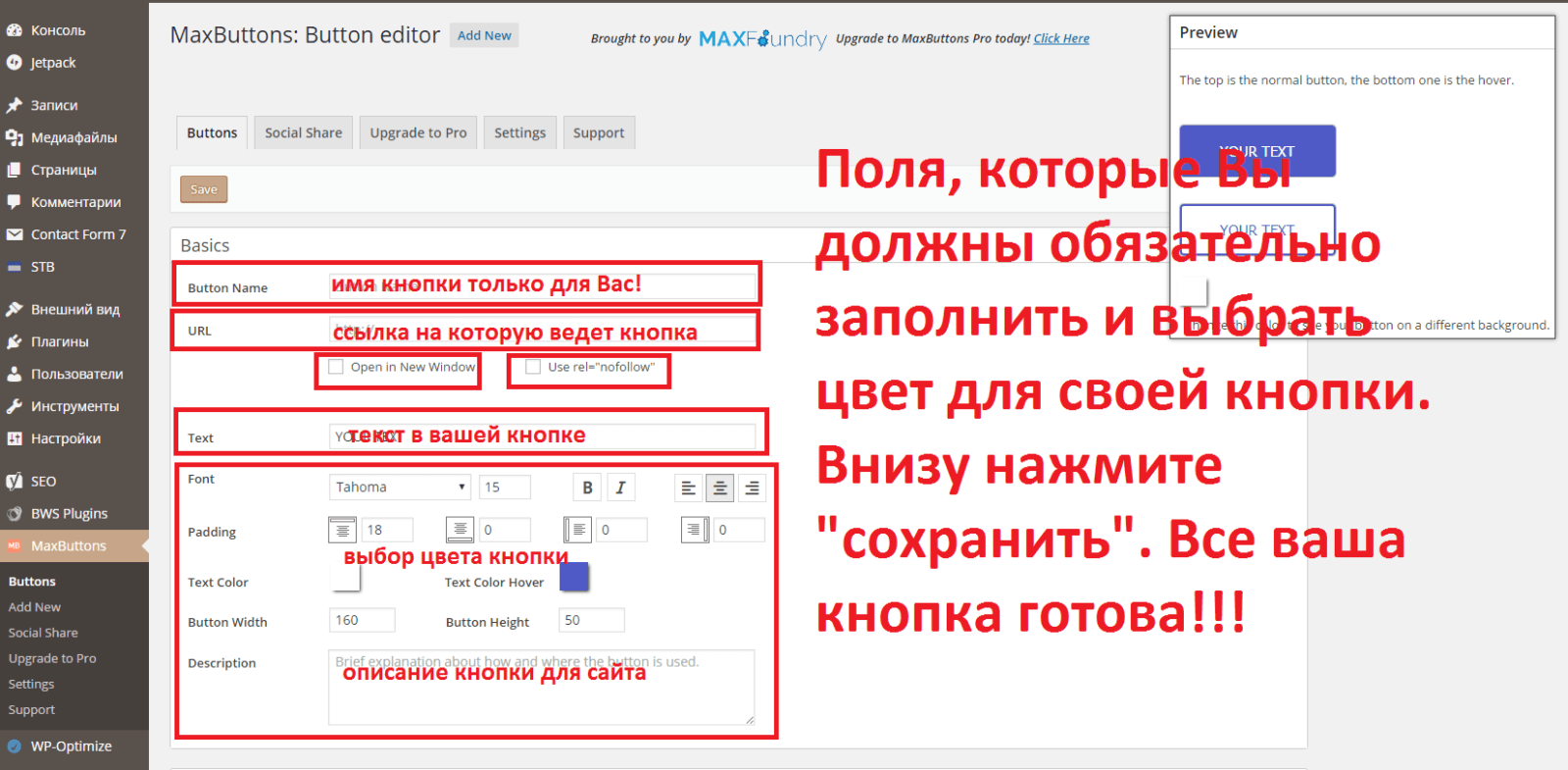 Как сделать кнопку для сайта добавить в из сделать сайт бесплатно игры