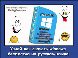 скачать windows