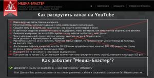 Медиа-Бластер