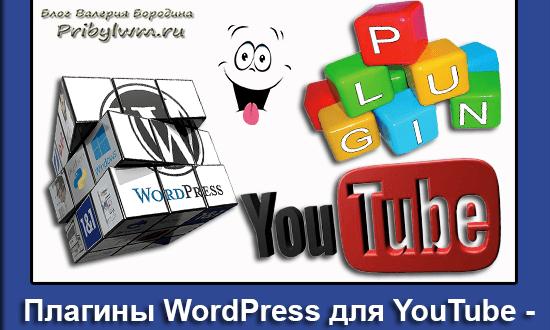 Плагины WordPress для YouTube