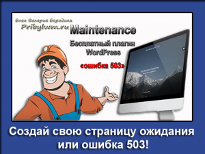 бесплатный плагин WordPress