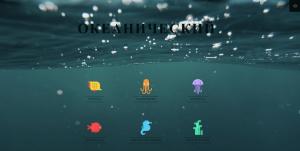 океанический 2