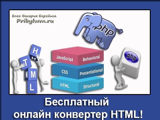 онлайн конвертер HTML