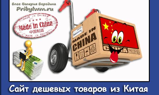 товаров из Китая